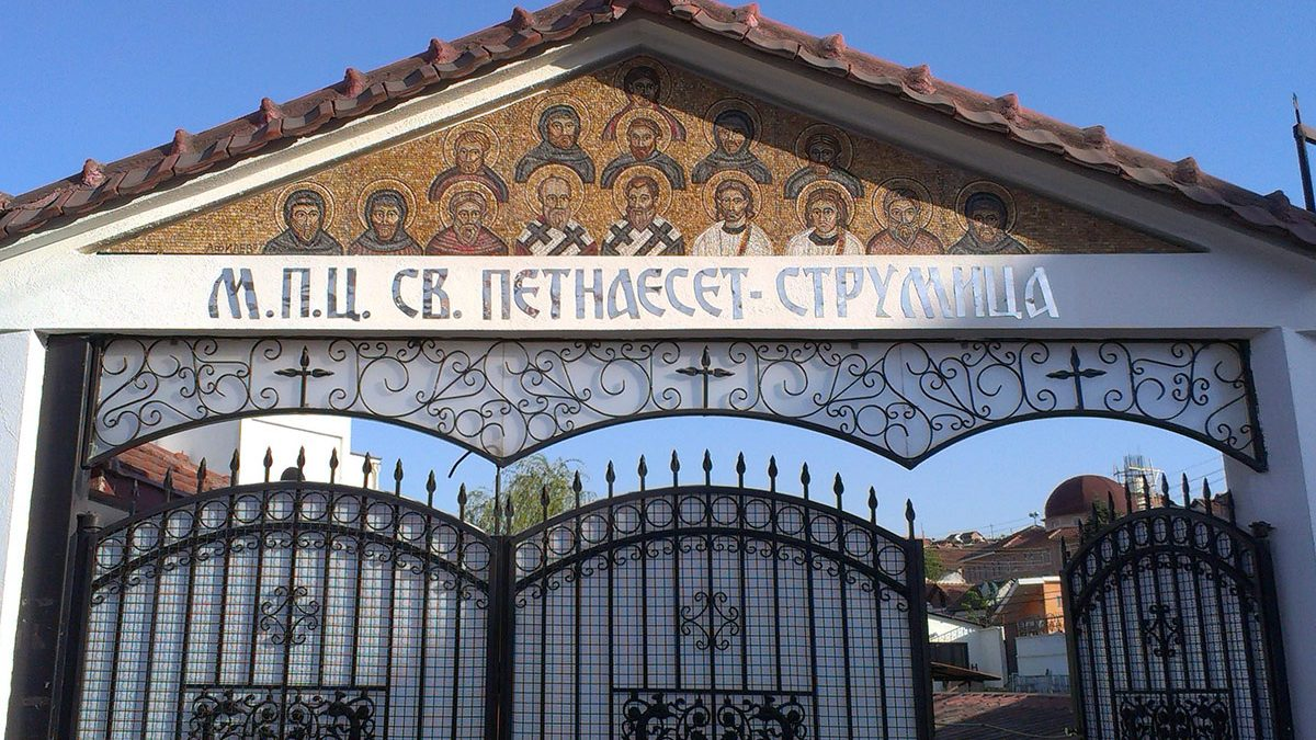 The Church of the 15 martyrs in Strumica